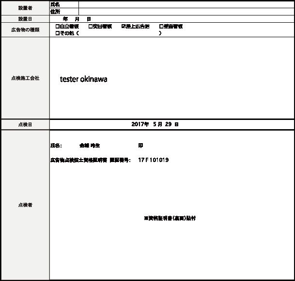 点検報告書