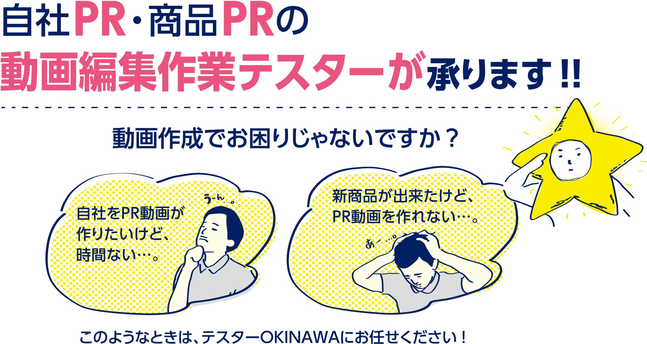自社PR・商品PRの動画編集作業テスターが承ります!!