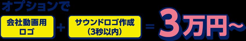 オプションで「会社動画用ロゴ」+「サウンドロゴ作成(3秒以内)」3万円~